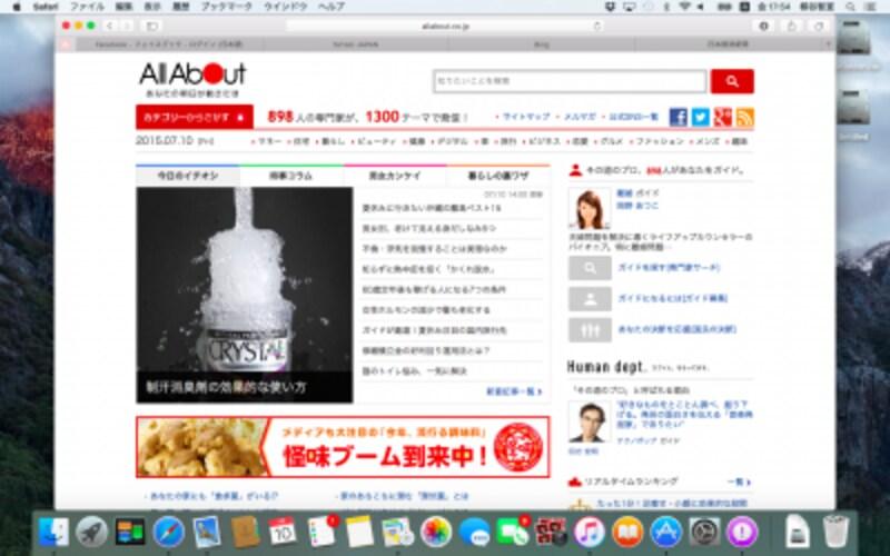 「サファリ」では、ウェブサイトを開いているタブを固定できるようになった。