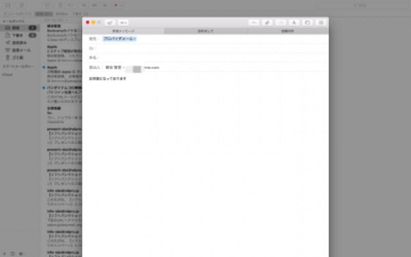 「メール」の新規作成画面がタブで管理できる