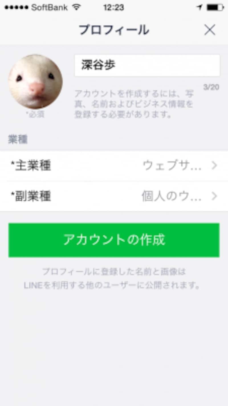 LINE@のアカウント登録は数分で完了