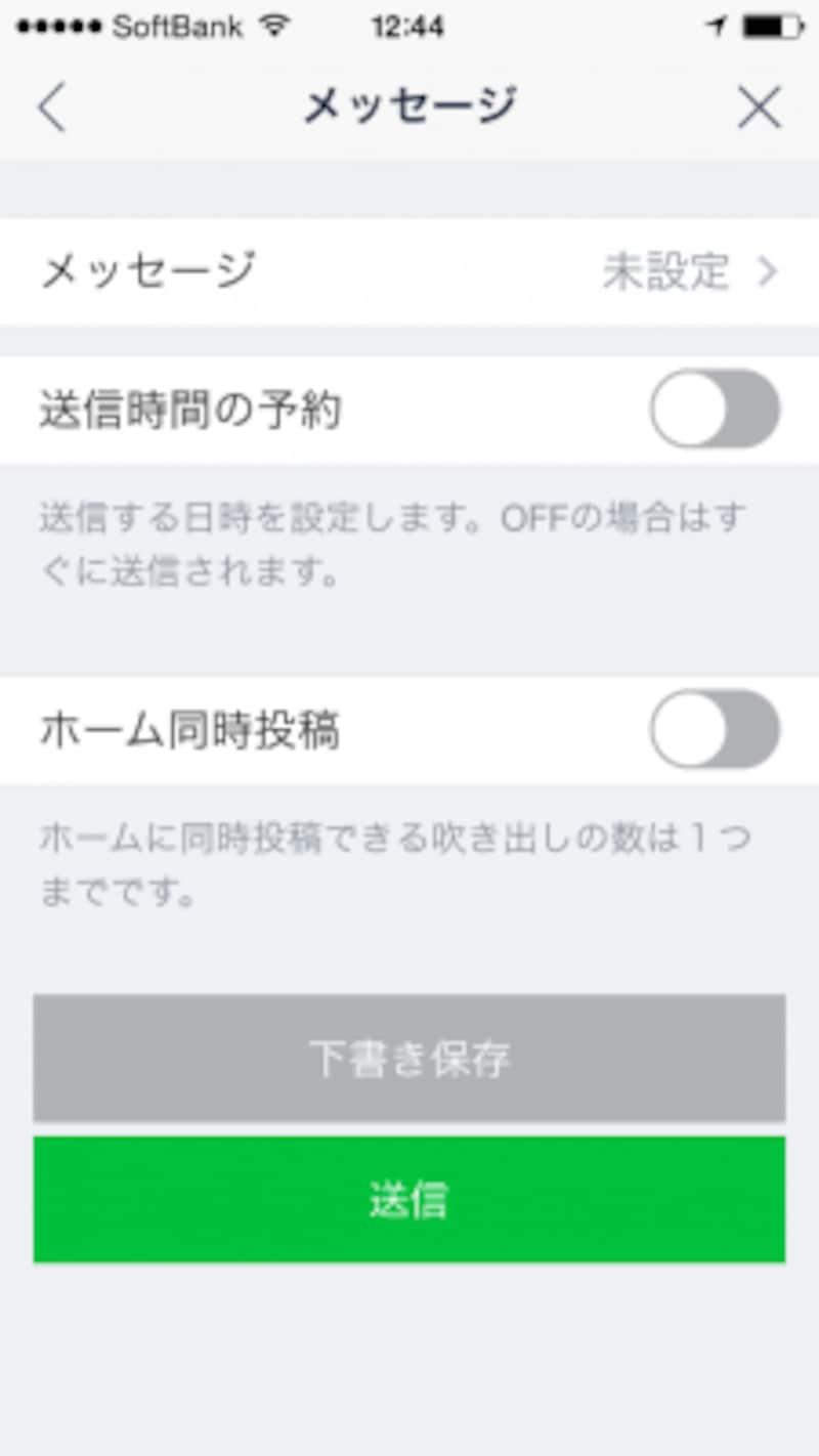 テキスト、画像、スタンプのメッセージを送信可能