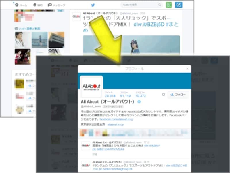 Twitterでユーザ名をクリックすると、プロフィールページがモーダルウインドウのように表示される