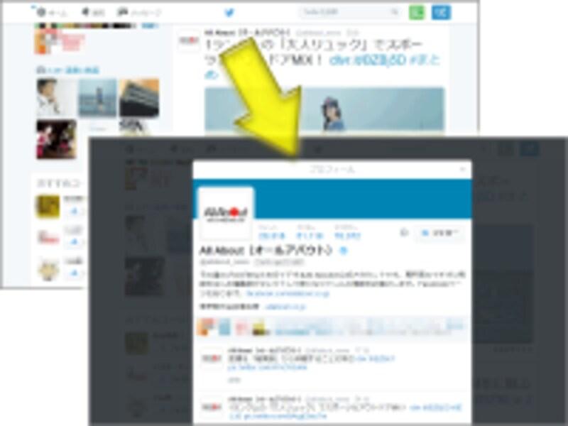Twitterでユーザ名をクリックすると、オーバーレイ表示されるモーダルウインドウ内に、そのユーザのプロフィールページが表示される