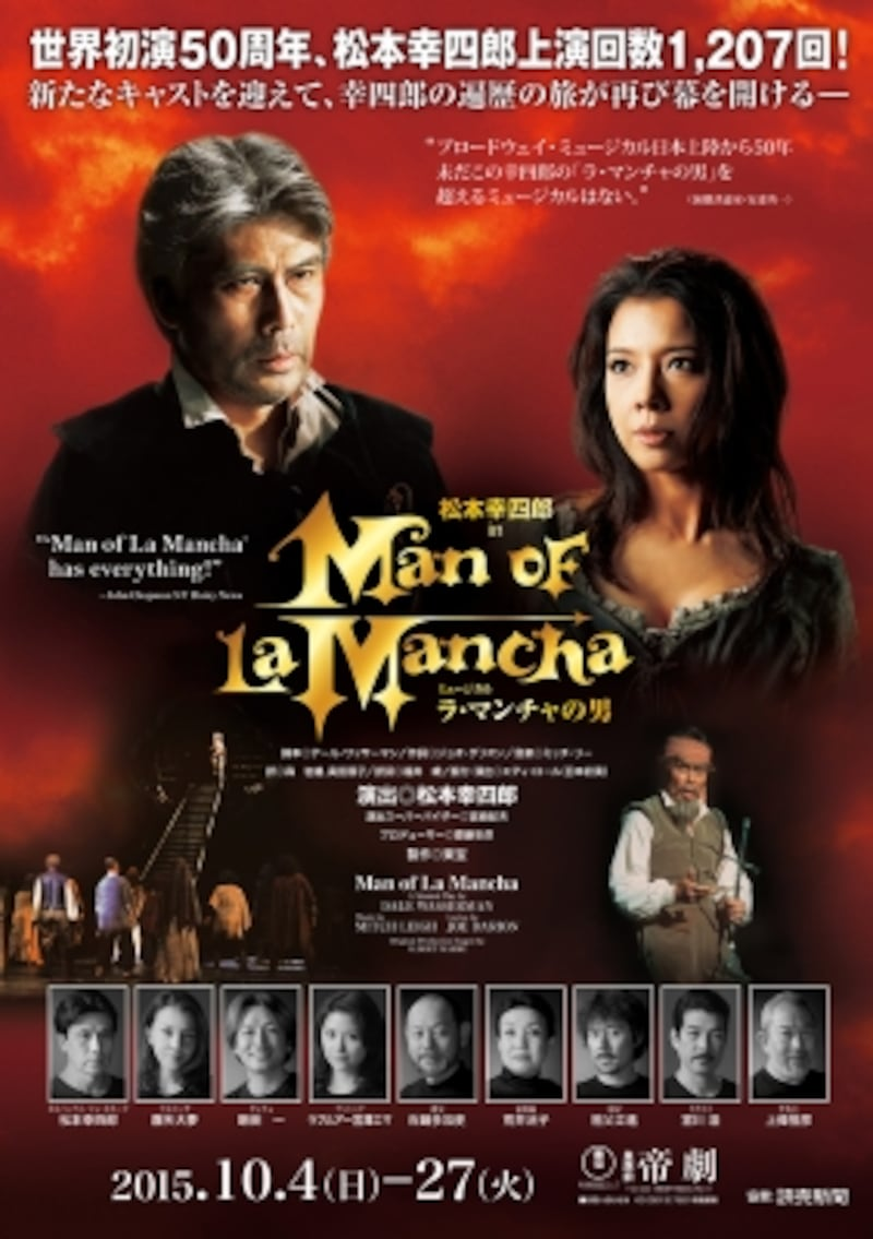 『ラ・マンチャの男』