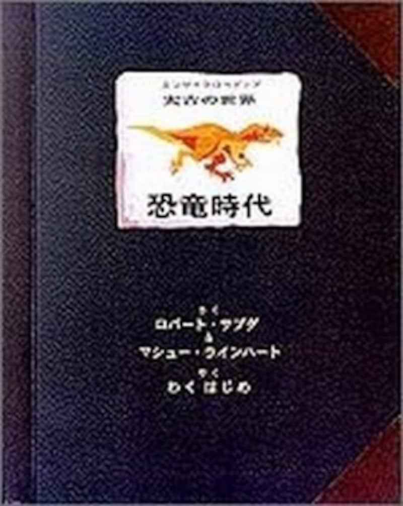 『恐竜時代』(エンサイクロペディア太古の世界)