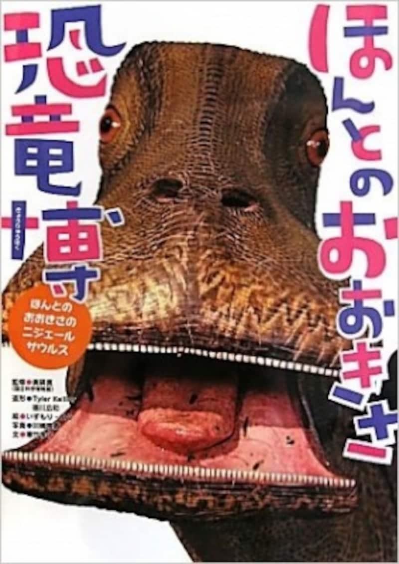 『ほんとのおおきさ恐竜博』