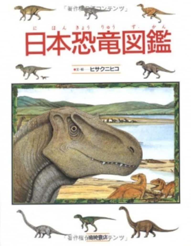 『日本恐竜図鑑』(絵本図鑑シリーズ)