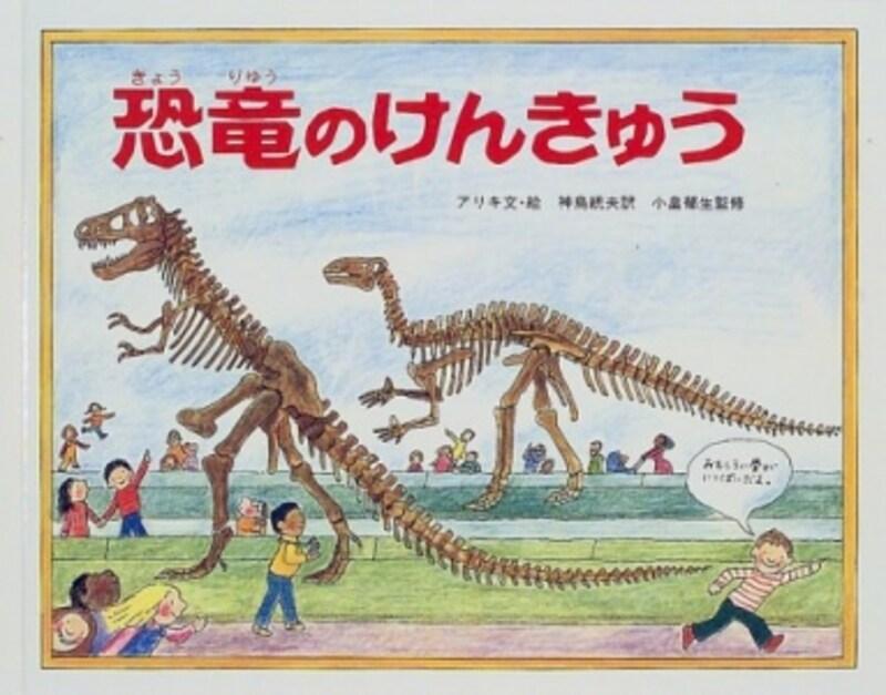 『恐竜のけんきゅう』(ようこそ恐竜はくぶつかんへ)
