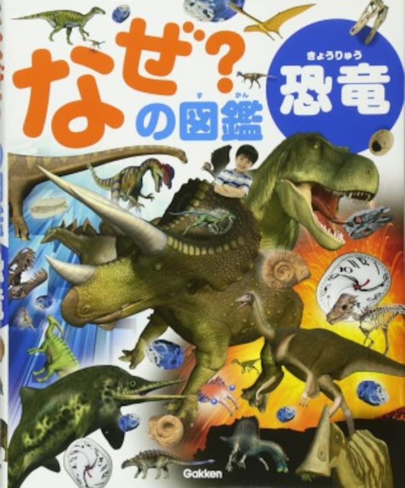 『恐竜』(なぜ?の図鑑)