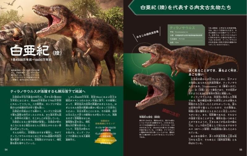『肉食の恐竜・古生物図鑑』(子供の科学★サイエンスブックス)