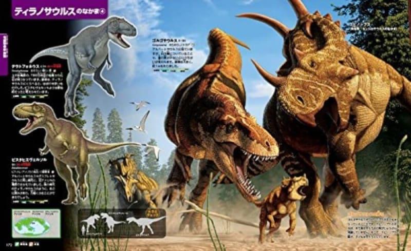 『恐竜 新訂版』(講談社の動く図鑑MOVE)