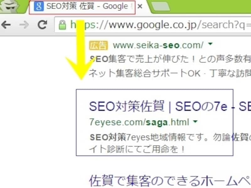 検索結果の例2