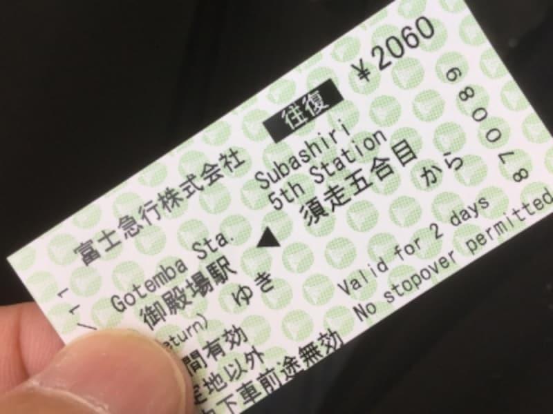 バスは往復切符を買うと、かなりお得!