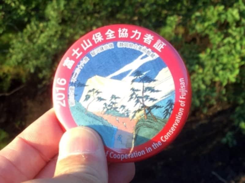 「富士山保全協力金」を支払うと、もらえるバッチ