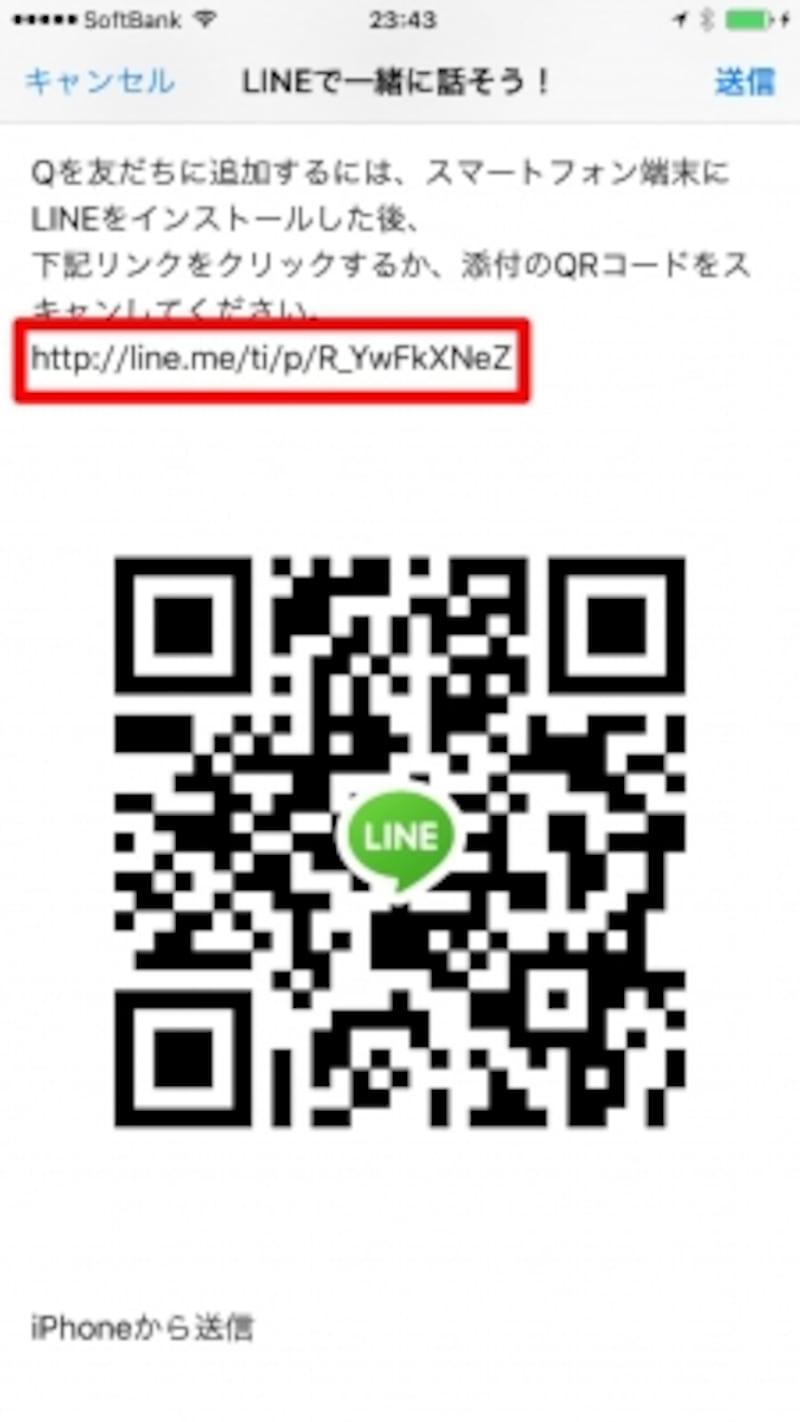 メッセージのQR前にあるURLコードをコピーしてウェブなどで公開すれば友だち登録が可能
