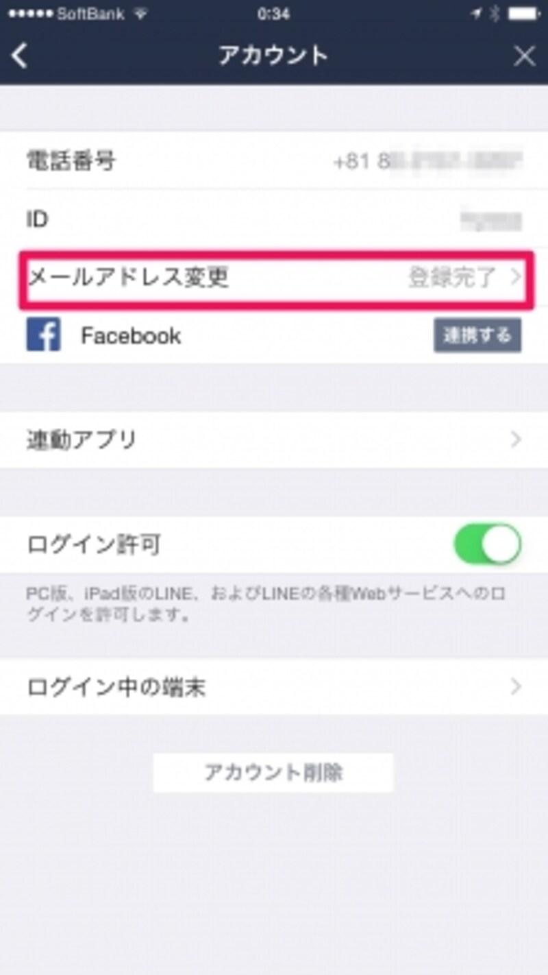 LINEアカウントは「設定」→「アカウント」→「メールアドレス変更(設定)」で行う。