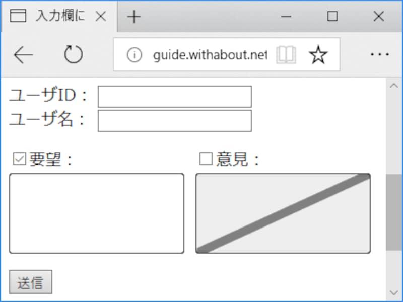 テキスト入力欄(textarea要素)にCSSで斜線を引いた例