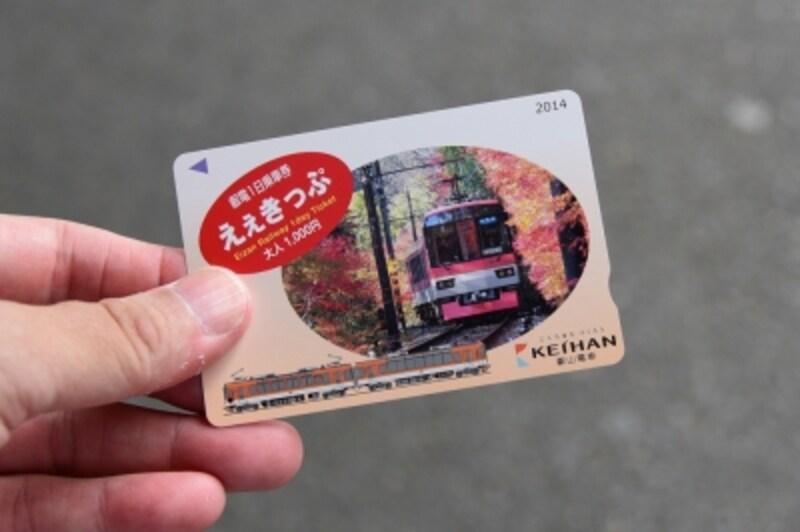 叡山電車の「一日乗車券えぇきっぷ」(1,000円)