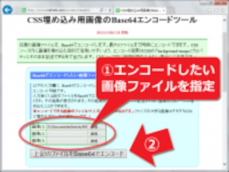 画像をBase64でエンコードしてくれるウェブ上のサービス例