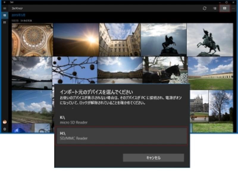 「コレクション」の「インポート」をクリックして、インポート元のデバイスをクリックします。