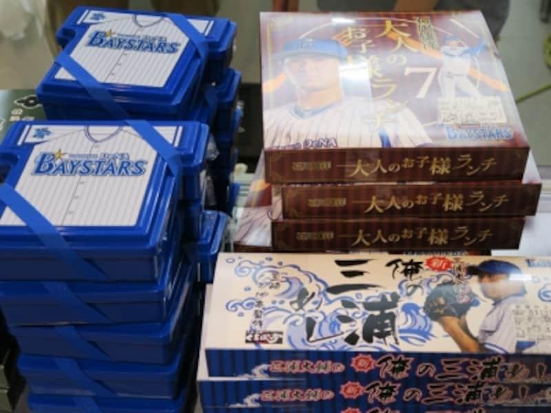 DeNAユニホーム弁当(1300円・左)や選手コラボ弁当は人気があるので早めの購入をおすすめ(2015年8月7日撮影)