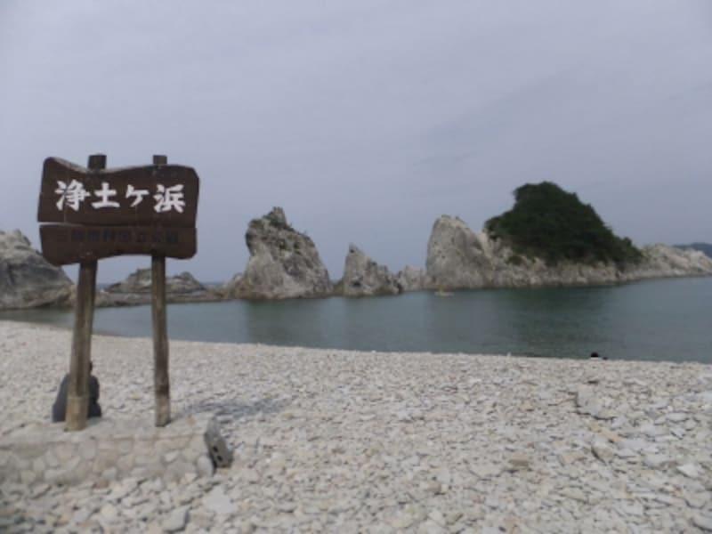 浄土ヶ浜(1)