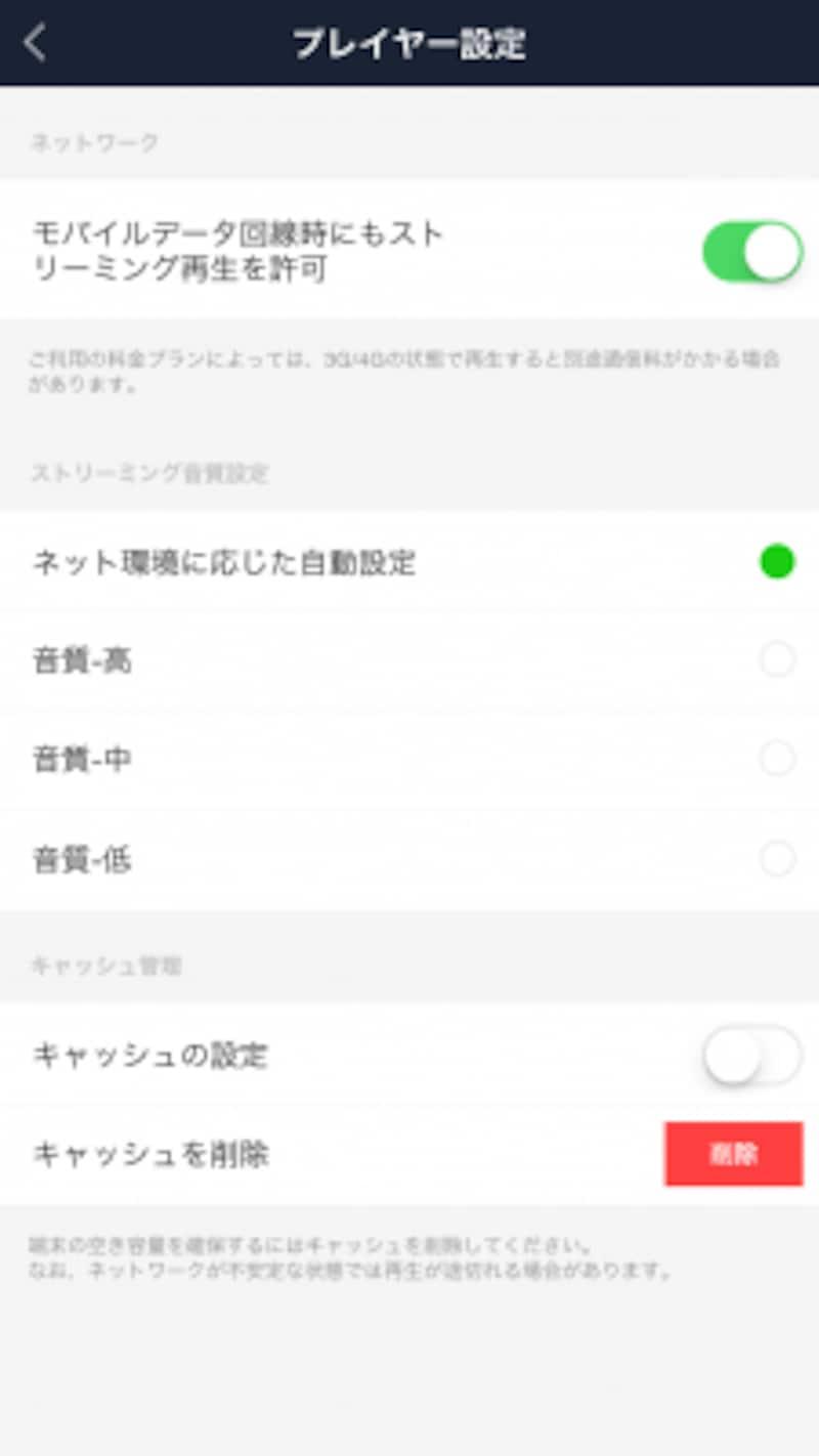 プレイヤー設定では音質と通信(パケット)の詳細設定が可能。