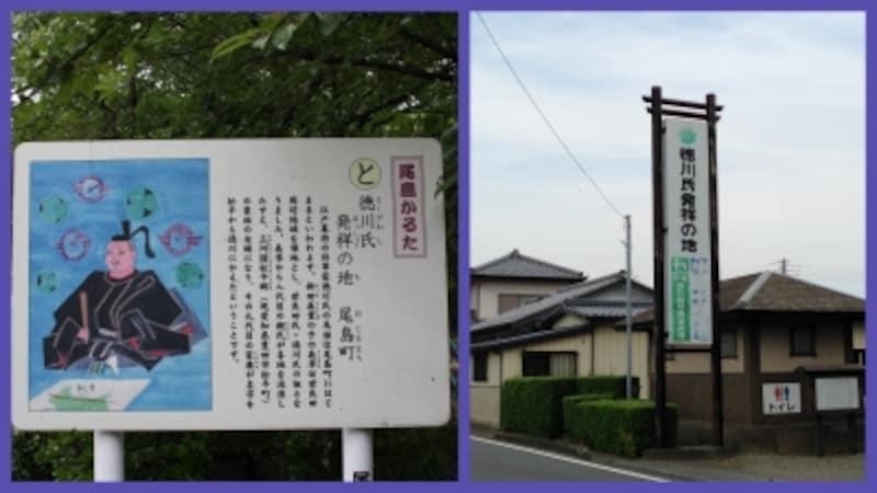 徳川発祥の地