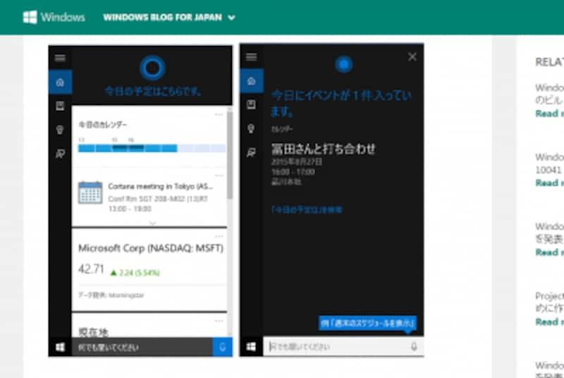 CortanaのInsider向け先行リリースについて