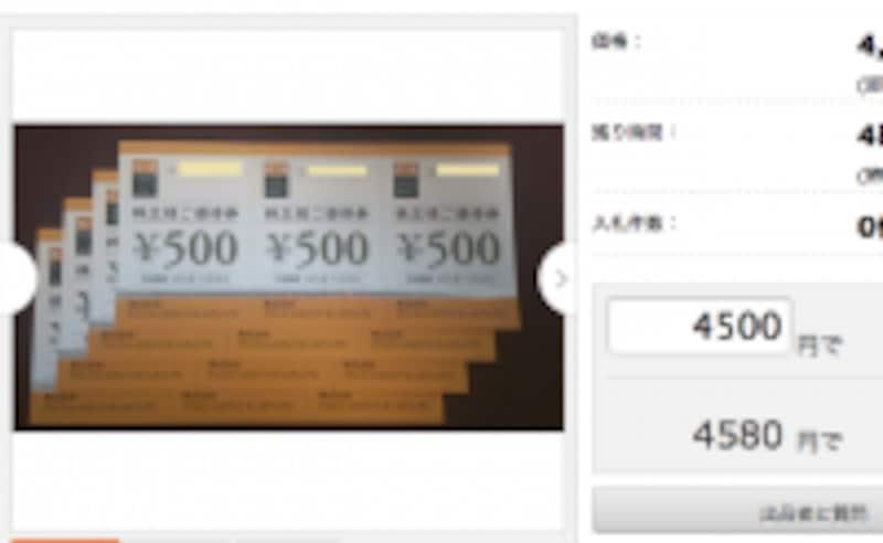 株主優待券はけっこう出品されているし、人気の商品。実際にモバオクにも出品されているundefined画像はモバオクより