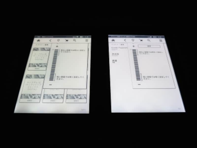 左が2012年モデル、右が2015年モデルのKindlePaperwhite