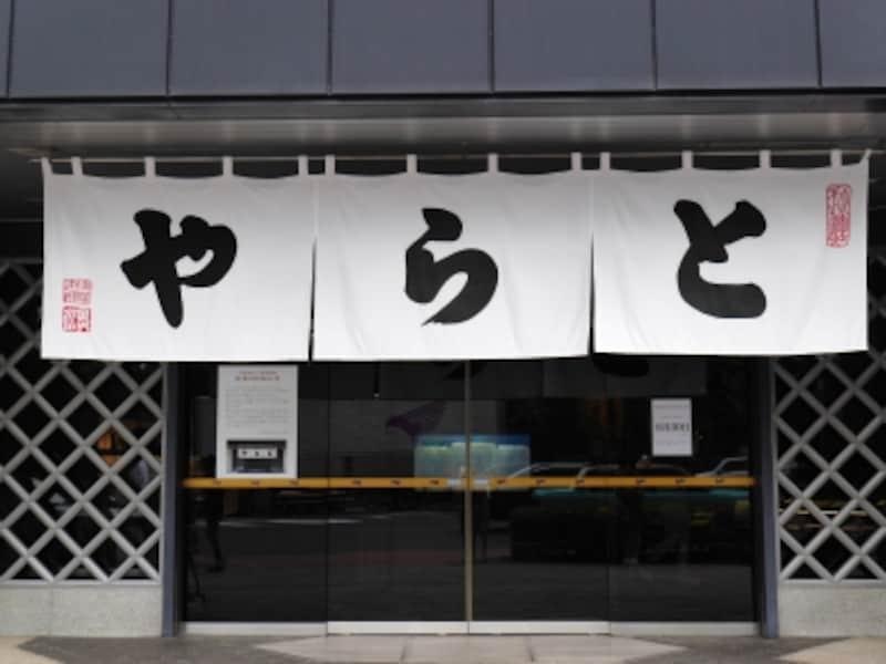 とらやの本店