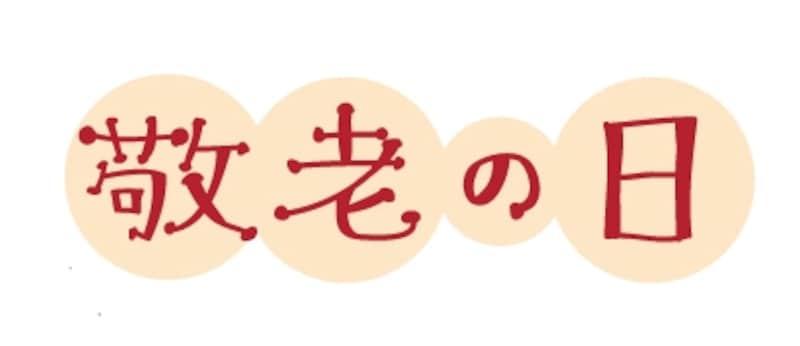 ロゴ 敬老の日 イラスト カラー かわいい