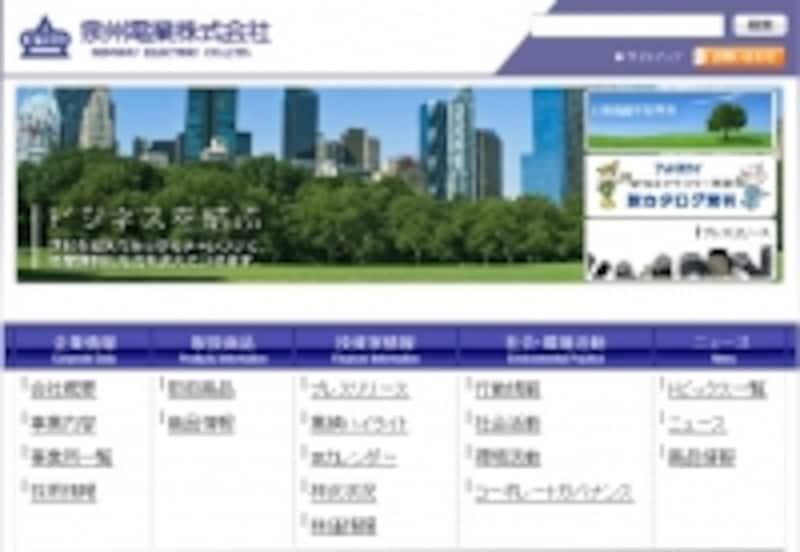 泉州電業undefinedWEB