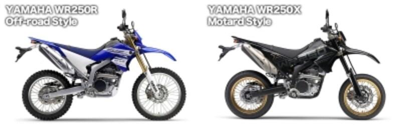オフロード仕様のWR250Rとモタード仕様のWR250Xを揃えるヤマハ。両者を見比べると、モタードの性質が見えてくる