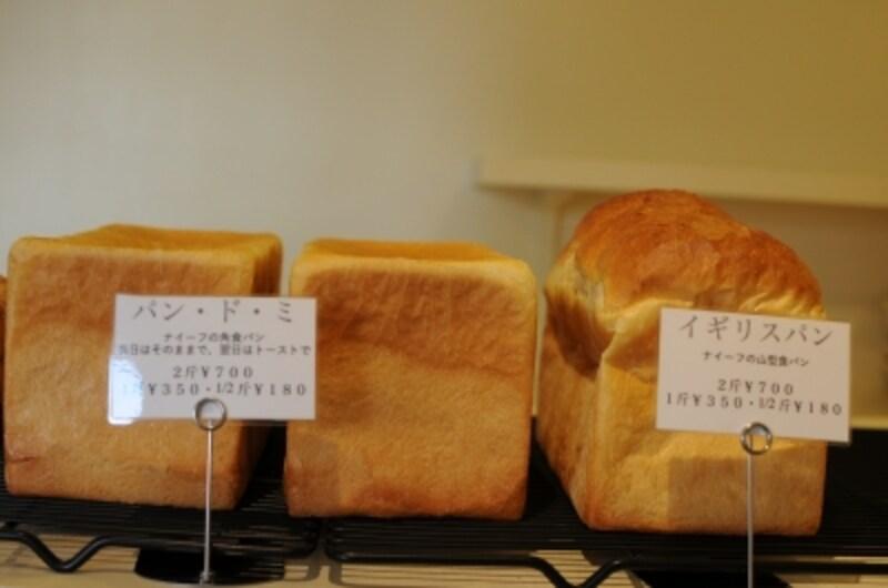 シンプルで飽きのこない「パン・ド・ミ」と「イギリスパン」