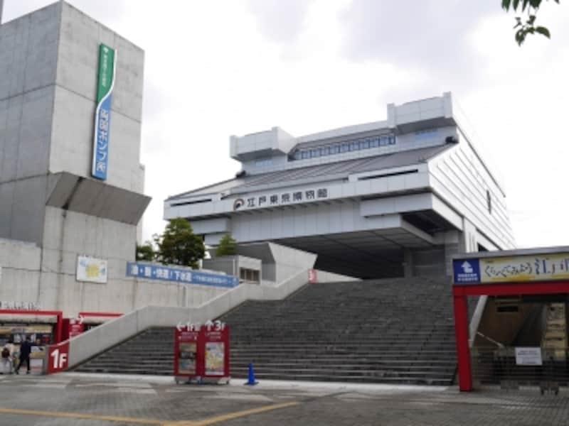 江戸東京博物館の外観