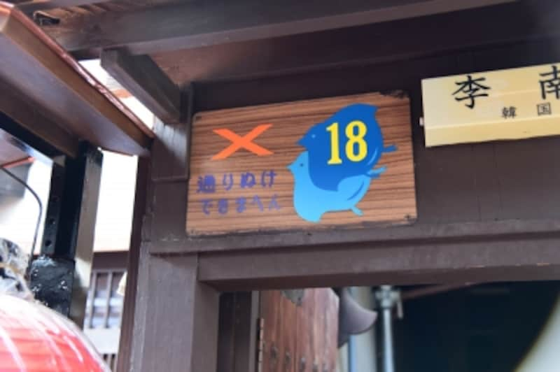 先斗町の路地の入口に掲げられた看板