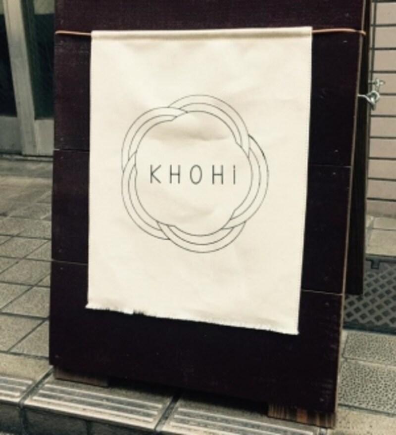 アートディレクター・伊藤心氏に製作してもらったというロゴマークで布製看板を作った。