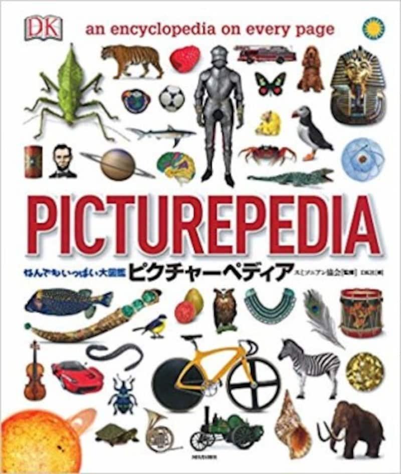 小学生の図鑑人気おすすめランキング第10位『なんでもいっぱい大図鑑ピクチャーペディア』