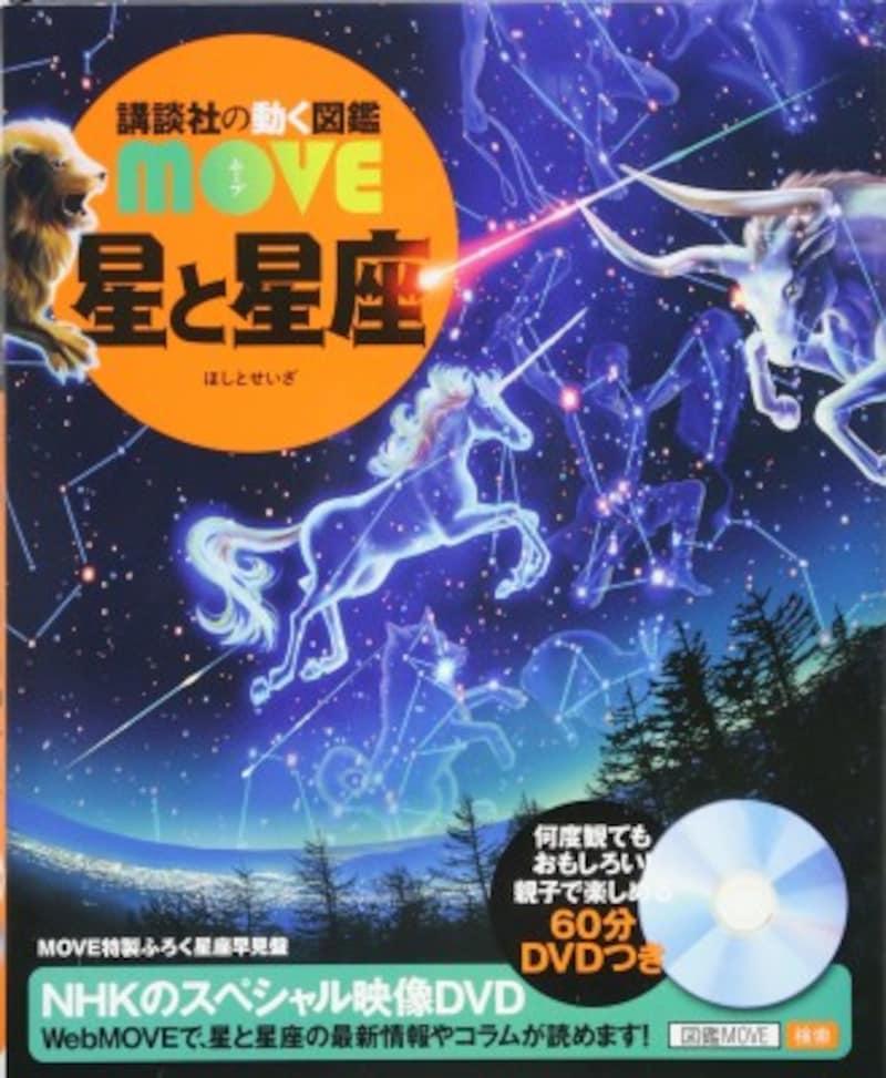 『星と星座』(講談社の動く図鑑MOVE)