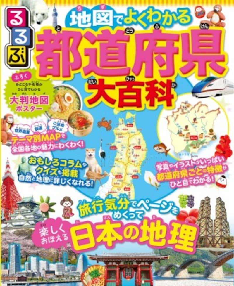 小学生の図鑑ランキング第7位『るるぶ地図でよくわかる都道府県大百科』