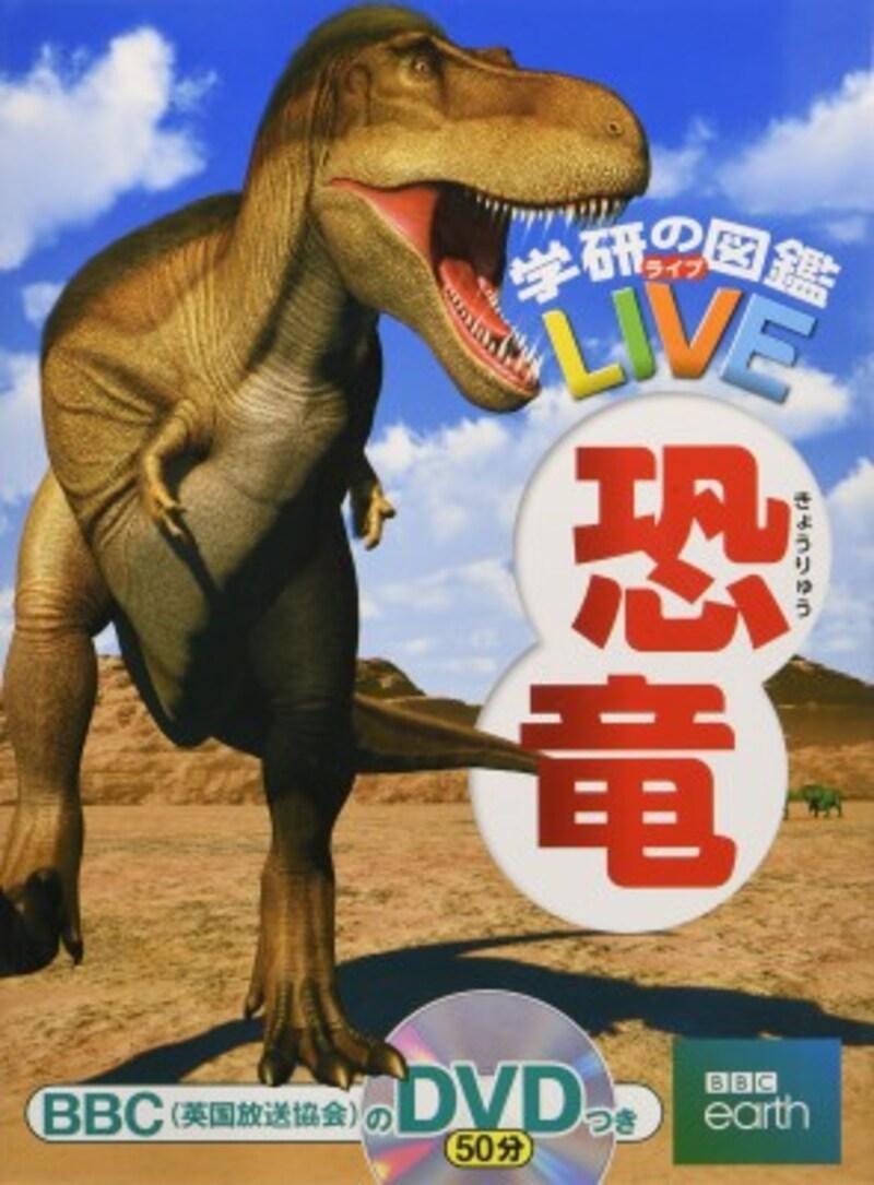 『恐竜』(学研の図鑑LIVE)