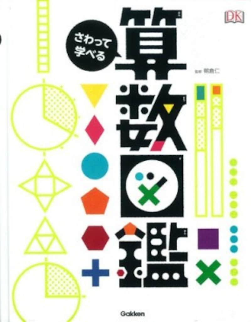 小学生の図鑑ランキング第5位『さわって学べる算数図鑑』