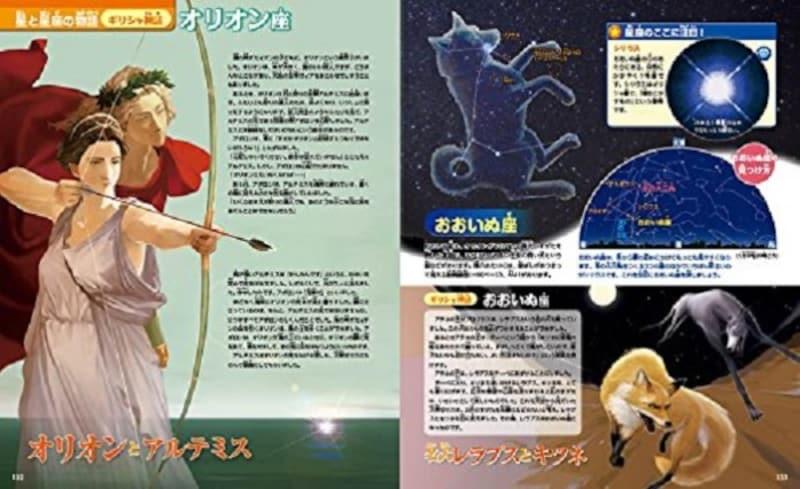 小学生の図鑑ランキング第8位『星と星座』(講談社の動く図鑑MOVE)