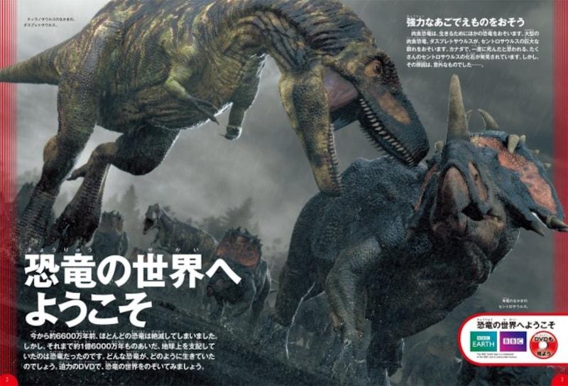 小学生の図鑑ランキング第8位『恐竜』(学研の図鑑LIVE)