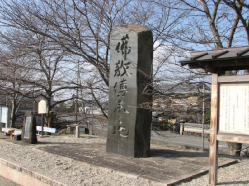 「仏教伝来之地」と刻まれた石碑