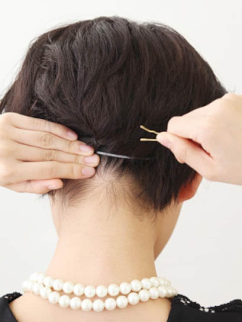 毛流れに対してピンを直角に差す