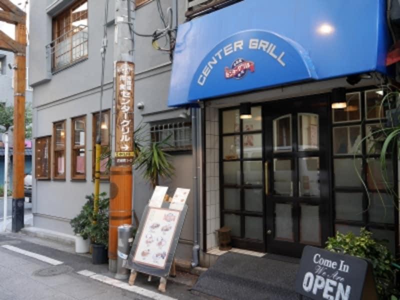 野毛・柳通りに昭和21年にオープンした「センターグリル」。2018年3月、隣接する建物とくっついて広くなりました!(2018年3月30日撮影)