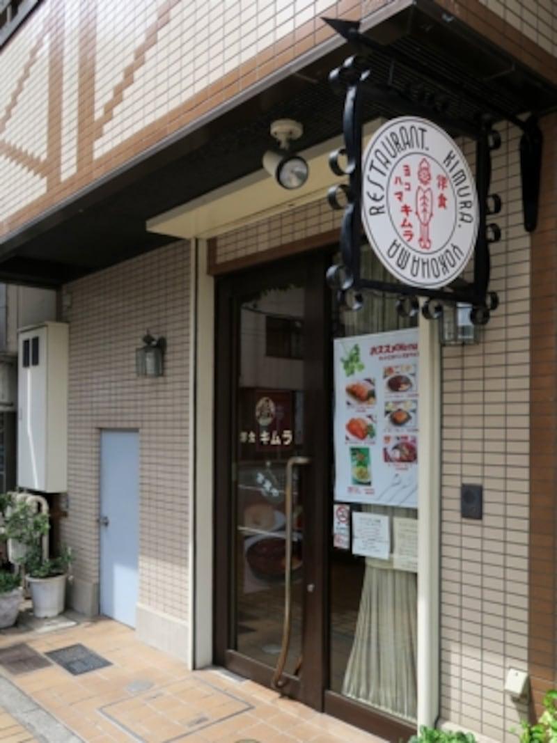 昭和13年創業の洋食キムラ。看板のデザインは「河童」で、芥川龍之介の小説がモチーフになっているそう(2015年5月23日撮影)