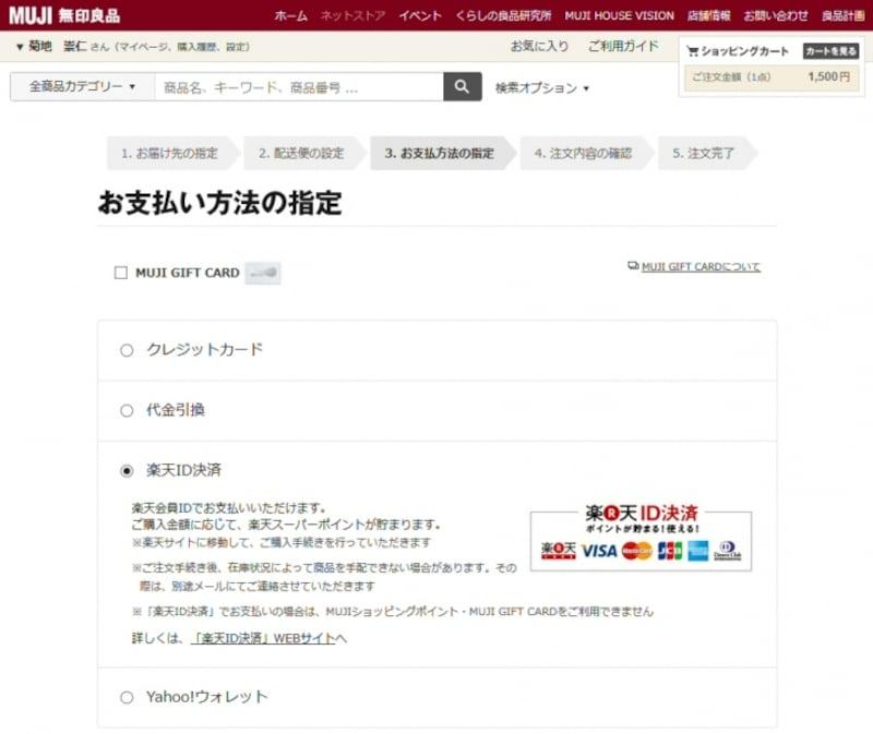 無印良品でMUJI passport会員、MUJI.net会員にMUJI ショッピングポイントがもれなく200ポイントプレゼントされてます。有効期限は1月19日まで。